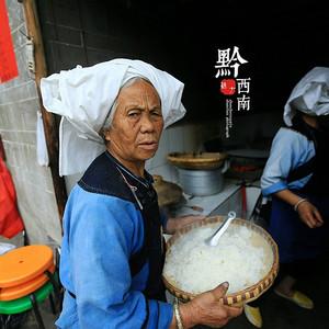 贵州游记图文-舌尖上的黔西南,揭秘大山深处的神秘布依苗家
