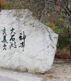 [凤城游记图片] 本溪老边沟、丹东凤凰山游记