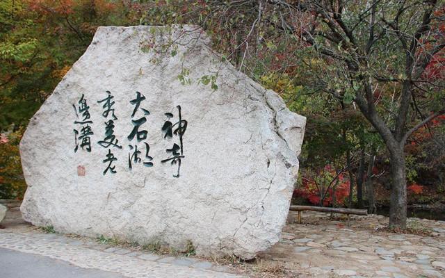 本溪老边沟、丹东凤凰山游记