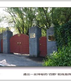 [尚志游记图片] (二)双城的四野指挥部