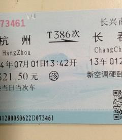 [沈阳游记图片] 高铁时代的非高铁旅行—52年老头+54年老太+08年小姑娘三人火车东北行