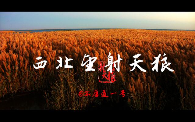 【I游记】西北望 射天狼