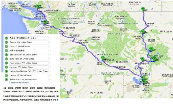 2014秋 ,自驾从西雅图开始