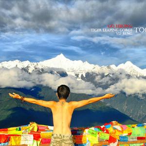 梅里雪山游记图文-┇一起去野┇虎跳峡·雨崩7天连穿