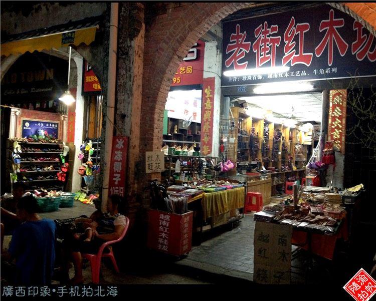 ▲北海老街 红木精品店