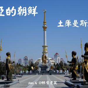 土库曼斯坦游记图文-中亚的朝鲜-土库曼斯坦五日穿越