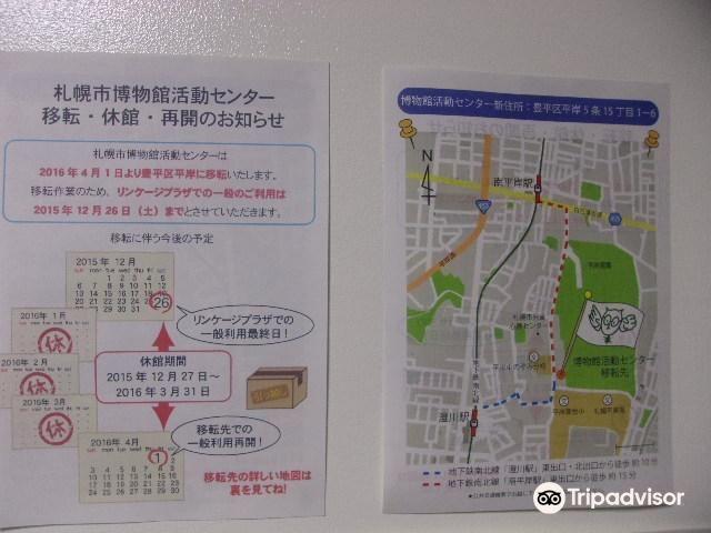 Sapporoshi Hakubutsukan Katsudo Center1