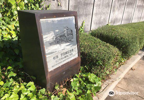 Sekibetsu Ujina Line Monument1