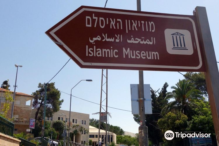 L. A. Mayer Memorial Museum of Islamic Art