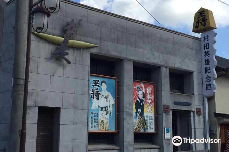 村田英雄記念館