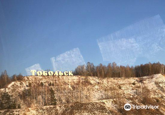 Tobolsk Historical and Architectural Museum Reserve1