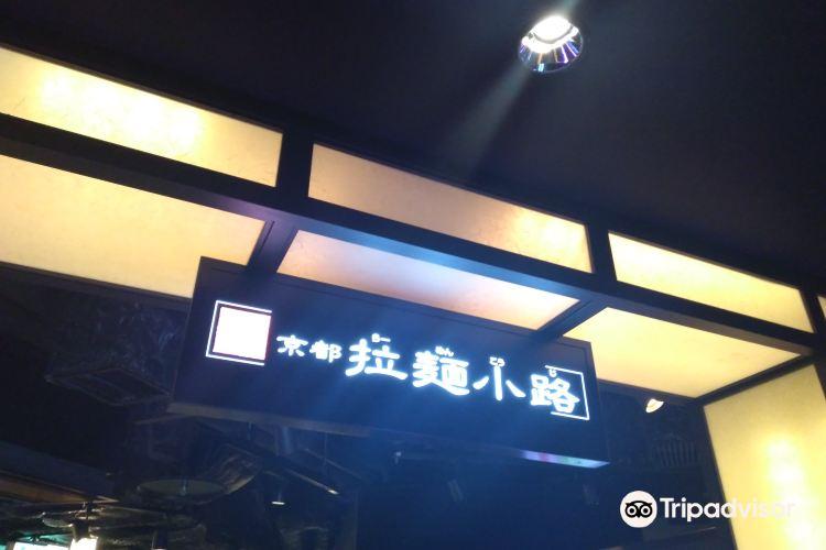 Ichiba Coji Isetan3