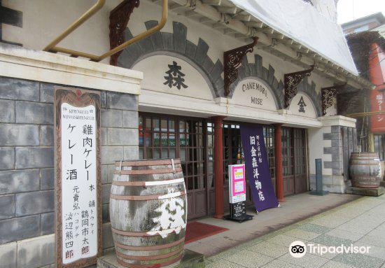 Hakodate City Museum of Local History1