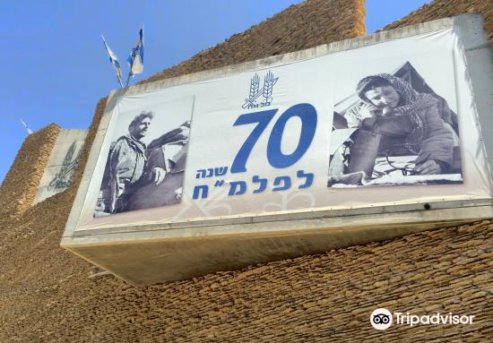 Palmach Museum2