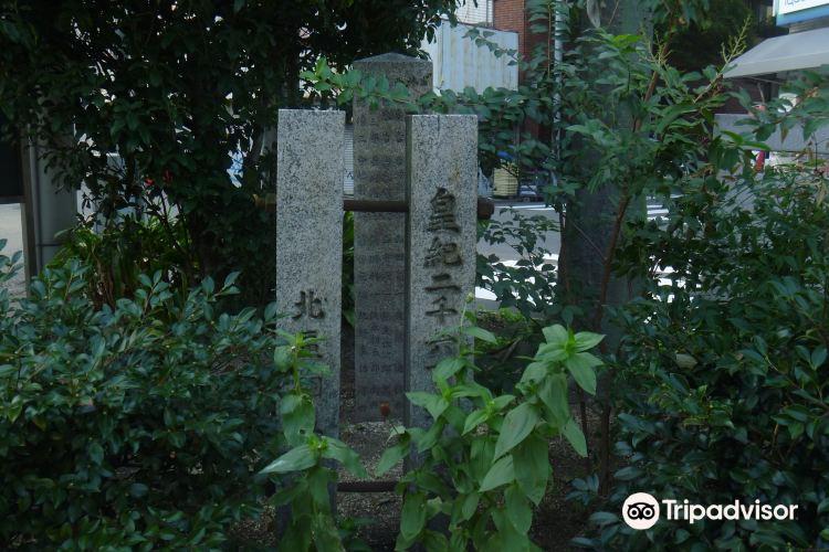 Imperial Era 2,600th Anniversary Memorial Monument2