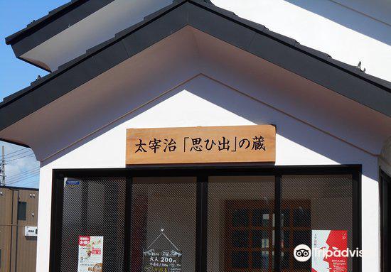 The KURA for Mermories of Osamu Dazai3