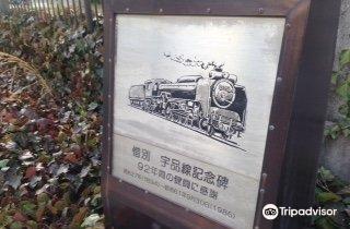 Sekibetsu Ujina Line Monument4