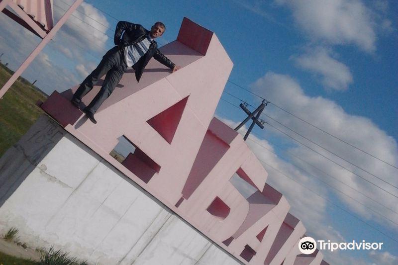 Gorod Abakan