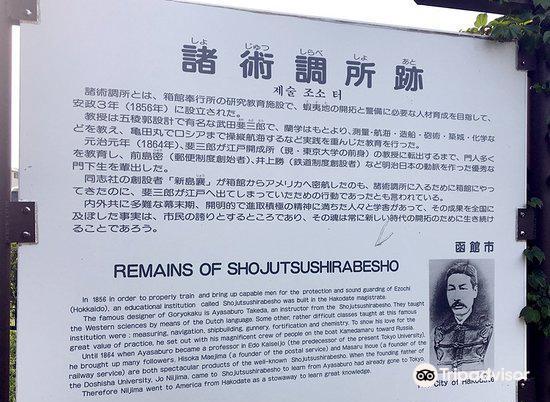 Remains of Shojutsushirabesho1
