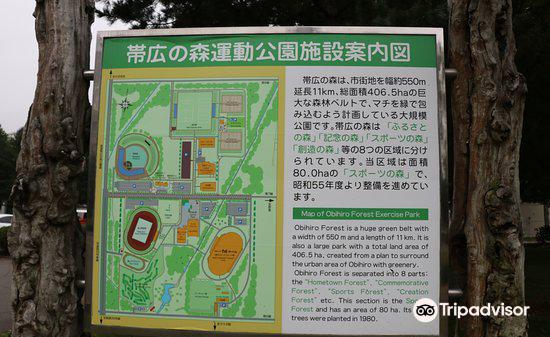 Obihiro Forest Hagukumu1