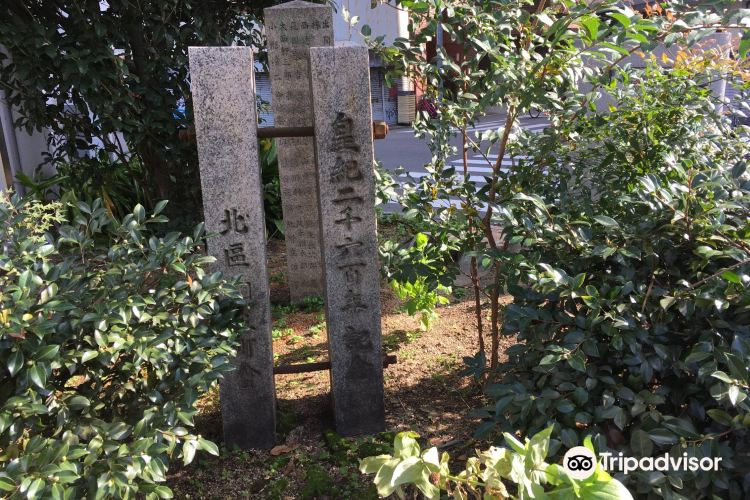 Imperial Era 2,600th Anniversary Memorial Monument