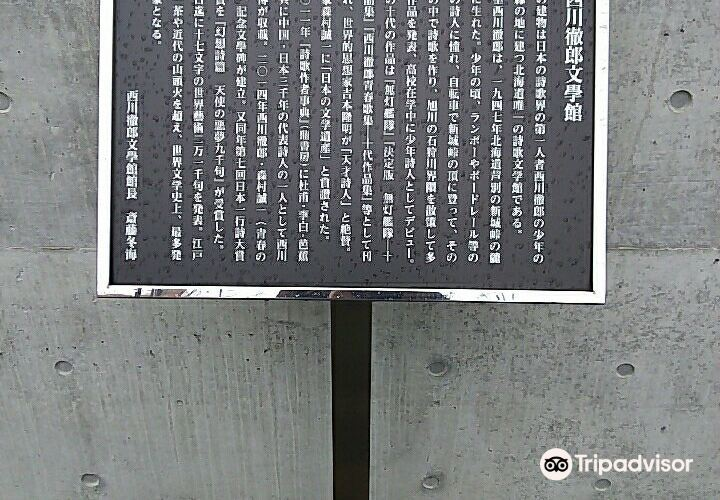 Tetsuro Nishikawa Bungakukan3