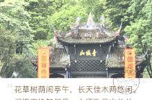 成都青城山