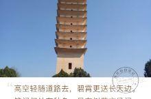 大理—祟圣寺三塔 大理祟圣寺三塔始建于南诏国王劝丰佑年间,距今已有上千年历史。三塔位于大理古城西北1