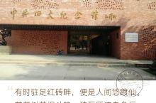 中共四大纪念馆爱国主义教育