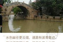 再别枫桥 因张继的《枫桥夜泊》闻名于世的枫桥景区,一直是苏州的一张名片。 枫桥,千年的历史让它历经沧