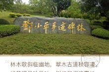 红色福地百色之旅六:邓小平手迹碑林 邓小平手迹碑林,位于百色起义纪念公园迎龙山半山广场,于2009年