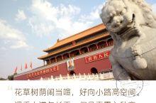 京津十天行之北京篇 京都……我们来了 35分钟……天津站直达北京南 第一站……天坛公园 圜丘坛在南,