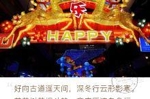 #够年味#先睹为快,2018上海城隍庙元宵灯会