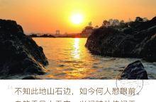 【贪恋金石滩的斜阳】 大连排名前列的旅游景点 金石滩的沙滩很美 夕阳更美  夕阳照在海面 洒满金光