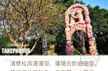 #瓜分10000元#云台花园秋色 澳洲风情园 广州的云台花园,位于风景优美的白云山脚,在秋高气爽的好