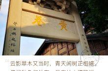 #特色体验#福州三坊七巷老字号推荐 三坊七巷邮局 黄巷 三坊七巷的老字号,首推的是同利肉燕老铺,距今