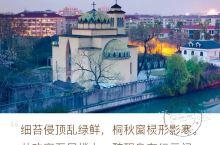 走进免费开放的上海历史老建筑