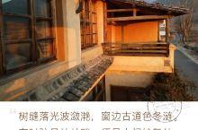 #民宿#窝在碧山村的时光 来过这里才知道民宿可以伴随着情怀应运而生。这里就是安徽黟县猪栏酒吧乡村客栈