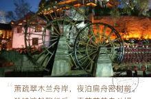 丽江古城之夜 丽江,一个令人来了又想再来的地方。丽江的白天,街上游人穿梭如织,等待夜幕降临,更是人头