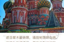 网红打卡地——莫斯科红场 今年夏天最红的打卡地就是莫斯科的红场 莫斯科红场——大家都知道是莫斯科的象