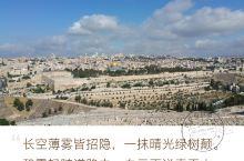 圣殿山——神秘而神圣 圣殿山——位于以色列耶路撒冷老城的半山上,是著名的宗教圣地。 圣殿山的敏感性,