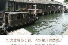 乌镇江南水乡,位于浙江嘉兴桐乡。因电影《似水年华》而闻名天下。常有想去乌镇的朋友问我,去东栅好呢还是