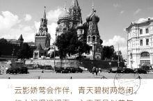 双城记——莫斯科圣彼得堡2005年旧照新晒