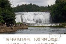 黔西南国庆亲子之旅四:黄果树风景名胜区  2017年10月4日,国庆第四天,恰巧也是中秋节。俗话说每