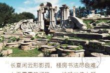 圆明园--------残荷与遗址,大气悲壮美 圆明园-------坐落在北京西北郊,与颐和园相邻,由