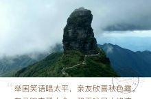 梵天净土 有一个美丽神奇的地方,被称作天空之城,2018年7月第42届世界遗产大会被认定为世界自然遗
