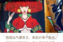 丽江白沙古镇的扎染 色彩艳丽的扎染 丽江白沙古镇不仅以白沙壁画出名,古镇上的扎染也独具特色。这些扎染