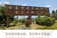 """普者黑的国家湿地公园 普者黑,彝族语是""""盛满鱼虾的湖泊"""",普者黑景区属典型的喀斯特地貌,以""""水上田园"""