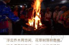 摩梭人篝火晚会 到泸沽湖景区旅游,入夜会发现各村寨里都会举办热热闹闹的篝火晚会。游客可前往观看,体验
