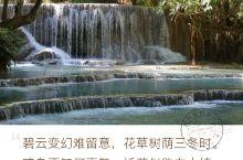 老挝光西瀑布,有点像黄龙